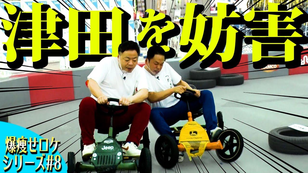 【肥満レース対決】大事故!?小さめカートで対決じゃい!【ダイアンYOU&TUBE】