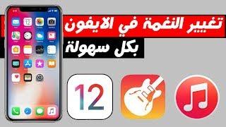 افضل طريقة لتغيير نغمة الايفون في iOS 12 بكل سهولة وبدون كمبيوتر 2018