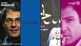 معرفی فیلم   رگ خواب ، ساخته حمید نعمت الله