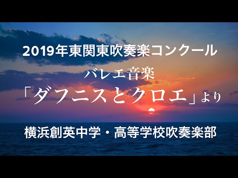 横浜 市 吹奏楽 コンクール 2019