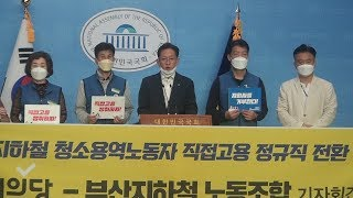 [세계타임즈TV] 정의당-부산지하철 노동조합, 부산지하…