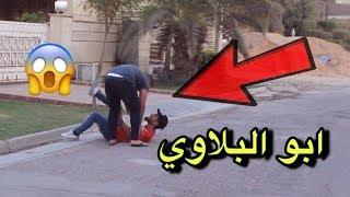 ابو البلاوي | مقلب ازعاج الناس بالشارع | يوميات واحد عراقي