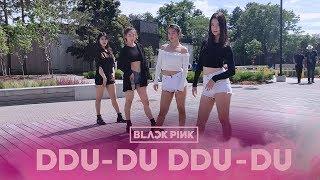 [KPOP IN PUBLIC CHALLENGE] BLACKPINK (블랙핑크) - DDU-DU DDU-DU (뚜두뚜두 ) DANCE COVER [LIMELIGHT]