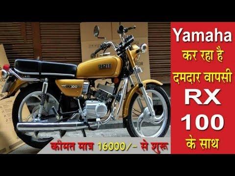 यामाहा लांच करेगी अपनी सबसे सस्ती बाइक 'RX 100', कीमत आपको खुश कर देगी