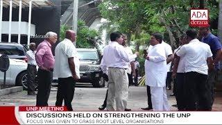 UNP Electoral Organizers holds meeting at Sirikotha (English)
