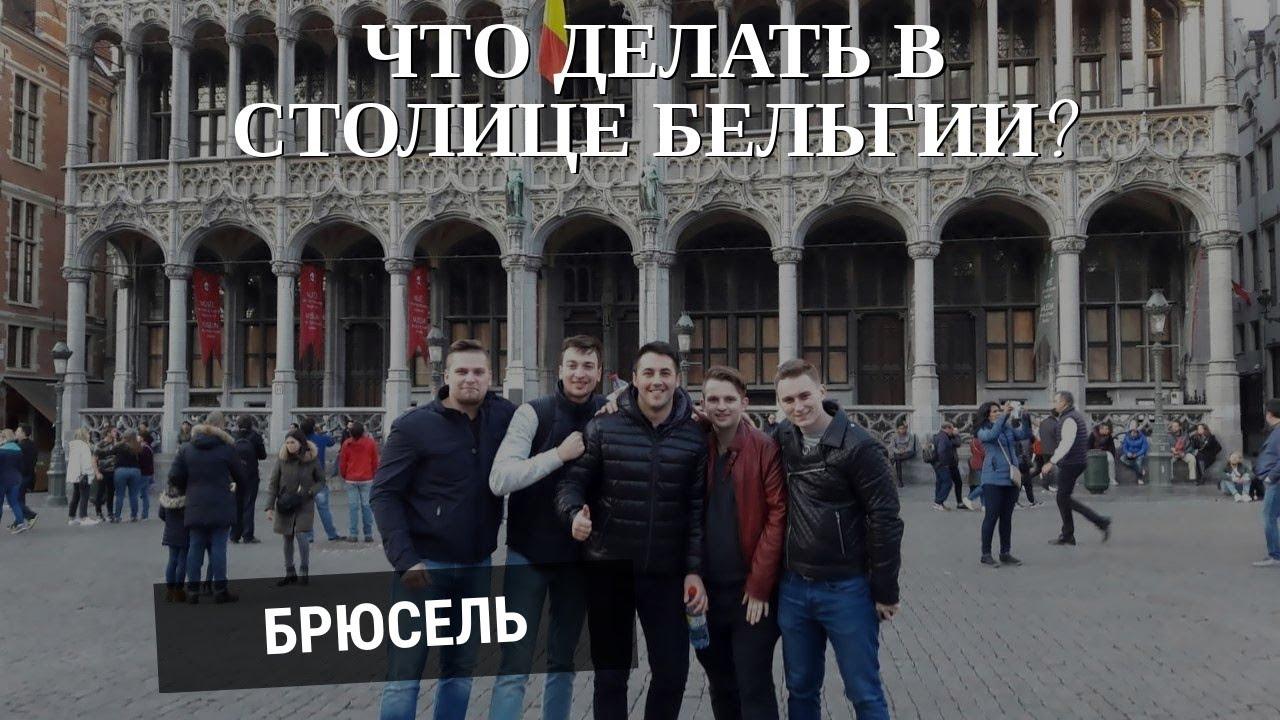Фото в брюсселе украинских героев