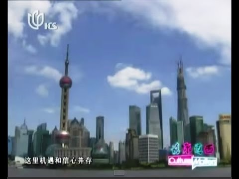 Incredible Changes to Shanghai's Skyline  改变上海的天际线