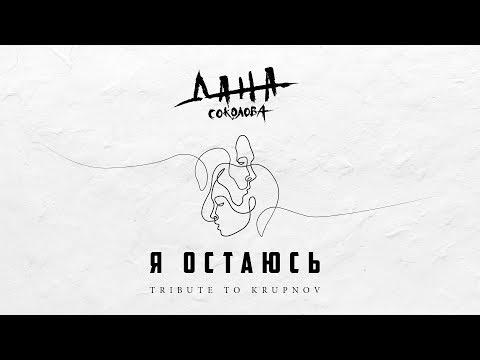 Дана Соколова - Я остаюсь (Премьера песни, 2019)