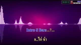 ไก่จ๋า สายยันห์ สัญญา MIDI THAI KARAOKE