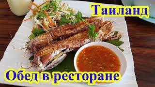 Обед в тайском ресторане  Суп Том Кха и креветки богомолы