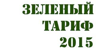 Зеленый тариф - 2015(, 2015-06-24T06:12:45.000Z)