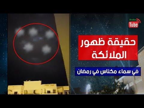 حقيقة ظهور الملائكة تحلق في سماء مكناس في رمضان