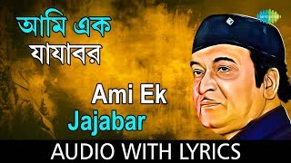 Ami Ek Jajabar with lyrics | Bhupen Hazarika | All Time Greats | HD Song