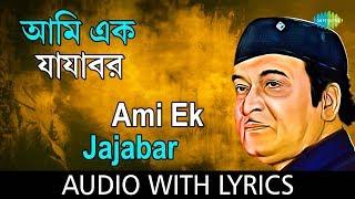 Ami Ek Jajabar with lyrics   Bhupen Hazarika   All Time Greats   HD Song