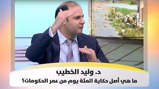 د. وليد الخطيب - ما هي أصل حكاية المئة يوم من عمر الحكومات؟