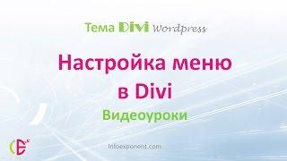Настройка меню в теме Divi для Wordpress