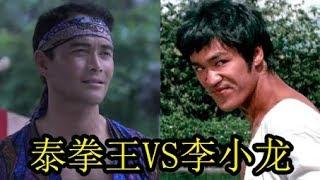 李小龍與泰國拳王的實戰,18秒便分出勝負!