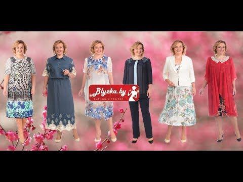 Белорусская косметика! Купить в интернет-магазине Блузка Бай .