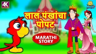 लाल पंखांचा पोपट - Marathi Goshti | Marathi Story for Kids | Moral Stories for Kids | Koo Koo TV