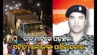 Mortal Remains Of Martyred Soldier Reached In His Village