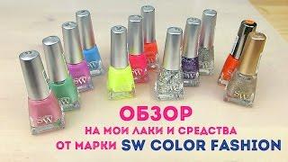 Обзор на лаки SW Color Fashion