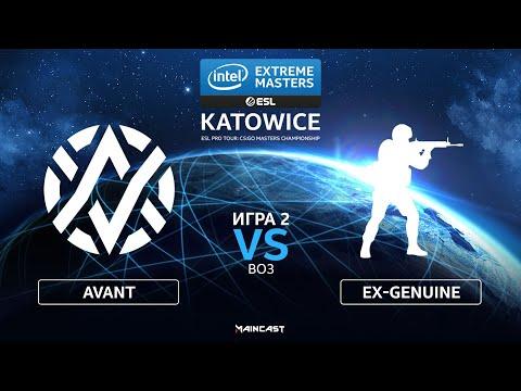 ex-Genuine vs Avant Gaming vod