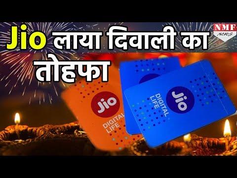 Reliance Jio लाया Diwali का Gift, आज से ही शुरू है Offer