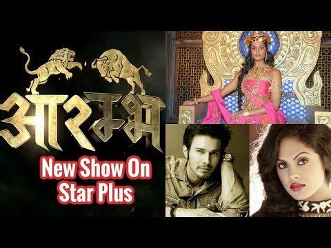 New Show On Star Plus AARAMBH Serial Cast