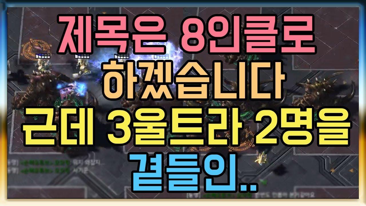【200811】 제목은 8인클로 하겠습니다.. 근데 3울트라 2명을 곁들인..