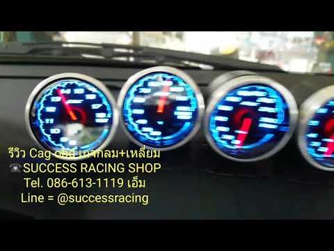 รีวิว Cag obd ฉบับเต็ม Cag sst จอกลม + Cag obd จอเหลี่ยม เกจระบบเพียวobd 100% By Suucess racing Shop
