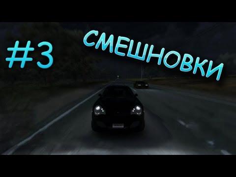 Смешновки #3 - TDU 2