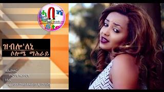Solomie Mahray  ZBLO'LENI New Video clip 2017 Eritrean Music