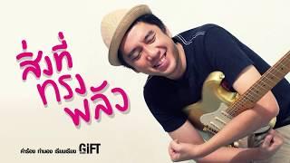 สิ่งที่ทรงพลัง GiFT My Project (official audio)