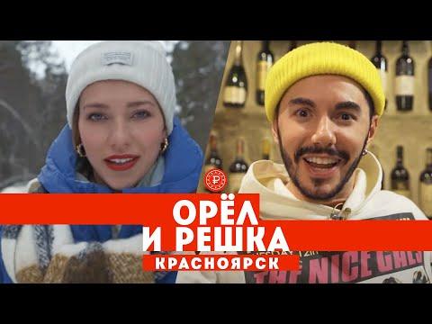 Тодоренко и Родригез в Красноярске // Орел и решка. Россия