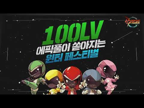 [던파] 2021 윈터 페스티벌 이벤트 (프로모션 영상)