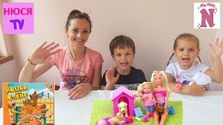 КАТЯ и МАКС открывают подарки от My little Nastya Играем в игру КОШКА НА СТЕНЕ и КУКЛАМИ