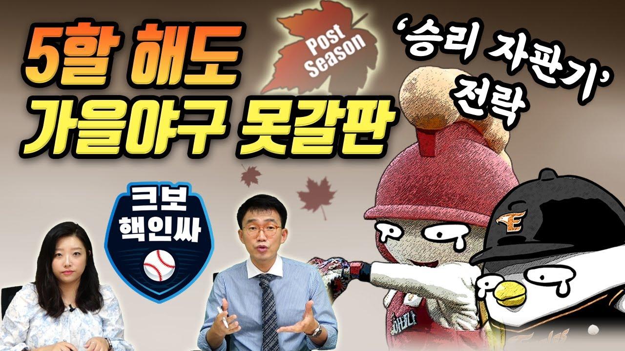 한화-SK 몰락에 승리 인플레...뼛조각 악재-투타 무기력 '반등 여지는?'