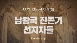 """[성경강좌]33강 나훔, 하박국, 스바냐 """"남왕국 잔존…"""