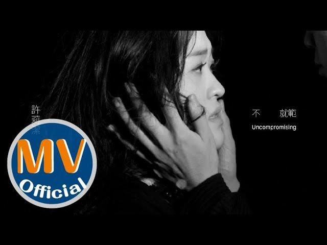 許莉潔 ZJ Hsu  【不就範Uncompromising 】 Official Music Video
