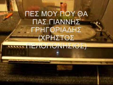 ΠΕΣ ΜΟΥ ΠΟΥ ΘΑ ΠΑΣ - ΓΙΑΝΝΗΣ ΓΡΗΓΟΡΙΑΔΗΣ - YouTube f7e9d4851e2