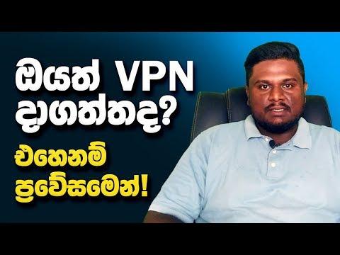 මේ දවස් වල ෆේස්බුක් යන්නේ VPN දාගෙන නම් ප්රවේසමෙන්