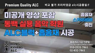 동백실용음악학원 높은 방음성능 ALC블럭 이중 격벽체(…