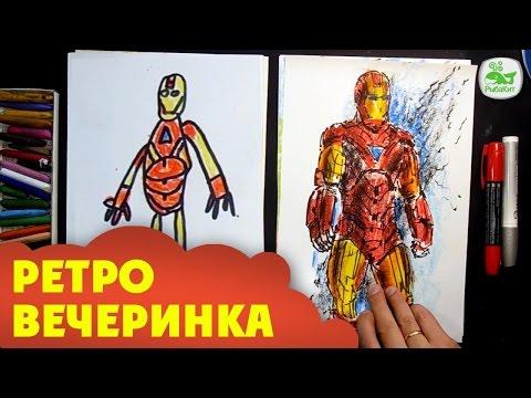 Вечеринка с Супер Героями / Смотрю свои старые рисунки