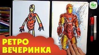 - Вечеринка с Супер Героями Смотрю свои старые рисунки