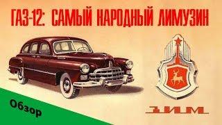 ГАЗ-12/ЗИМ: Самый народный лимузин