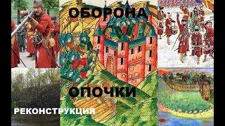 Осада Опочки в Казаки снова война