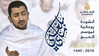 انشودة روحانية في الحج - بلغني مناي - أباذر الحلواجي