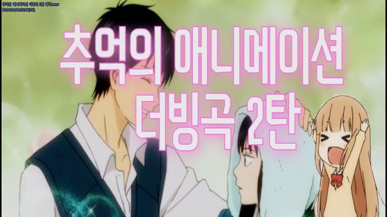 [추억]20대가 기억하는 추억의 애니메이션 더빙곡 2탄