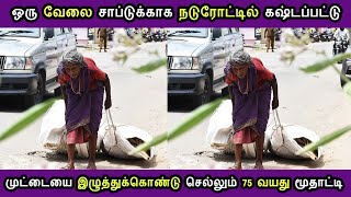 ஒரு வேலை உணவுக்காக கண் கலங்க வைக்கும் மூதாட்டி! Tamil Cinema News Kollywood News