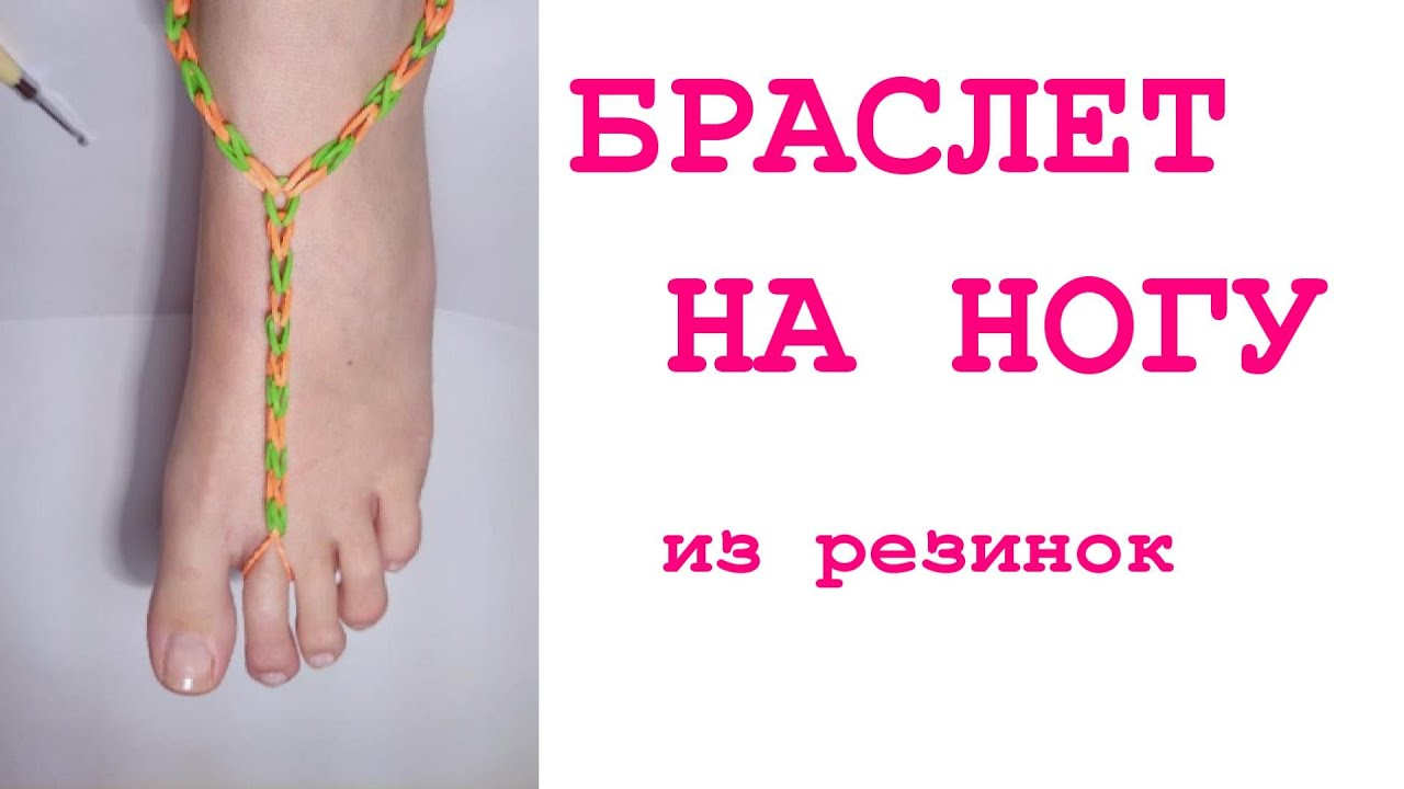Как плести браслеты из резинок браслет на ногу